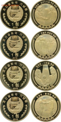 Монеты Северной Кореи на политические темы? - кндр фуфло 2019