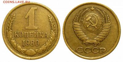 1 коп 1980 шт2 (Волосатая) до 29.09.2019 в 22-00 МВ - 80g1