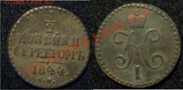2коп1801,1842,1коп 1798, 1826 0.5копейки,0.25копейки(оценка) - 0.5коп1844СМ