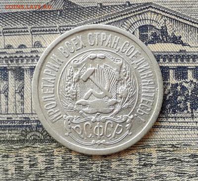 15 копеек 1923 до 01-10-2019 до 22-00 по Москве - 15 23 А