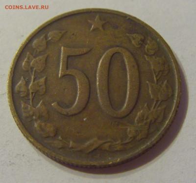 50 геллеров 1963 Чехословакия №1 07.10.2019 22:00 МСК - CIMG1134.JPG