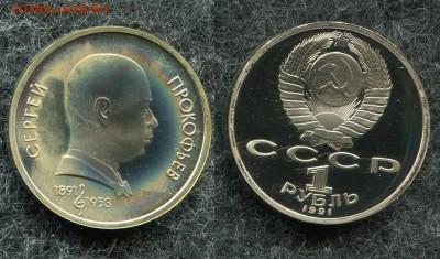 1 рубль 1991 Прокофьев (Пруф) до 9.10.19 в 22.00 мск - img752