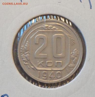 20 копеек 1940 в коллекцию до 11.10, 22.00 - 20 коп 1940_1