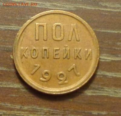 Полкопейки 1927 до 11.10, 22.00 - Полкопейки 1927 светлая_1