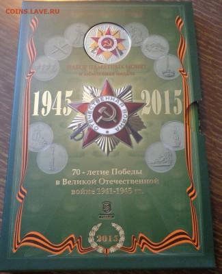 70 лет Победы буклет официальный зеленый до 11.10, 22.00 - Набор 70 лет Победы с медалью_1.JPG