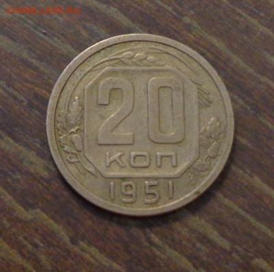 20 копеек 1951 до 11.10, 22.00 - 20 к 1951_1
