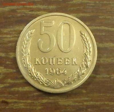 50 копеек 1964 АЦ до 11.10, 22.00 - 50 копеек 1964_1