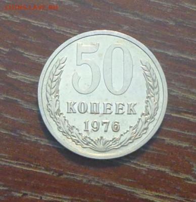 50 копеек 1976 до 11.10, 22.00 - 50 коп 1976_1