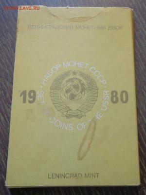 Жесткий годовой набор 1980 до 11.10, 22.00 - Набор жесткий 1980 конверт_1.JPG