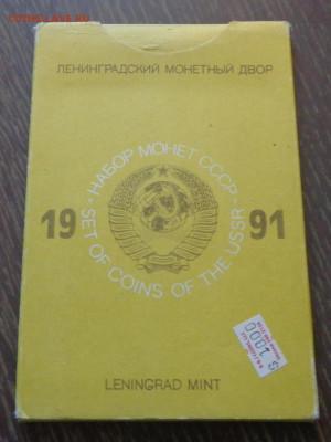 Жесткий годовой набор 1991л черный пластик до 11.10, 22.00 - Набор жесткий 1991 конверт_1.JPG