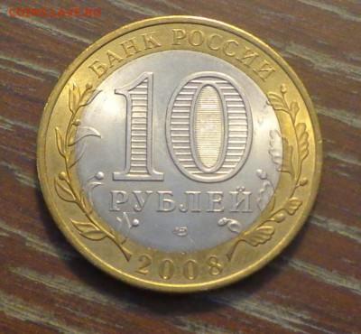 10 рублей БИМ 2008 СМОЛЕНСК спмд АЦ до 11.10, 22.00 - 10 р БИМ Смоленск_2.JPG