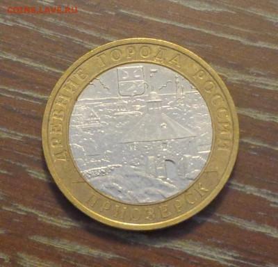 10 рублей БИМ 2008 ПРИОЗЕРСК спмд до 11.10, 22.00 - 10 р БИМ Приозерск_1.JPG