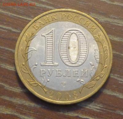 10 рублей БИМ 2008 ПРИОЗЕРСК спмд до 11.10, 22.00 - 10 р БИМ Приозерск_2.JPG