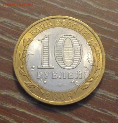 10 рублей БИМ 2009 КАЛУГА спмд до 11.10, 22.00 - 10 р БИМ Калуга_2.JPG