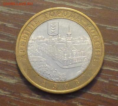 10 рублей БИМ 2008 АЗОВ до 11.10, 22.00 - 10 р БИМ Азов_1.JPG