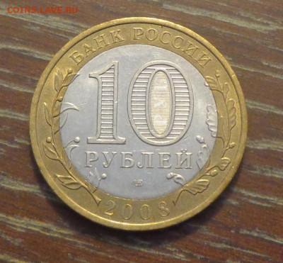 10 рублей БИМ 2008 АЗОВ до 11.10, 22.00 - 10 р БИМ Азов_2.JPG