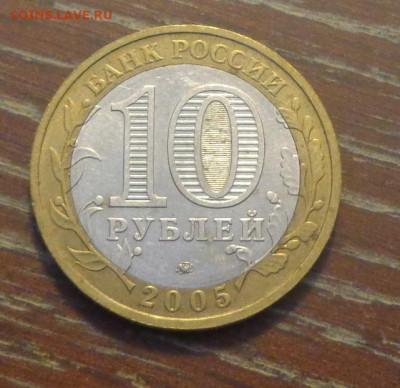 10 рублей БИМ 2005 МЦЕНСК до 11.10, 22.00 - 10 р БИМ Мценск_2.JPG