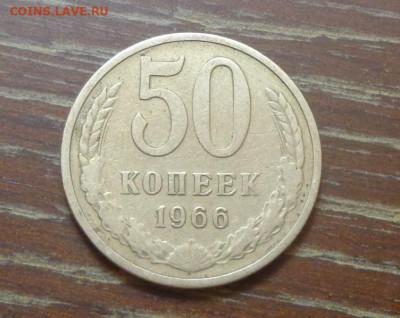 50 копеек 1966 до 11.10, 22.00 - 50 коп 1966_1.JPG
