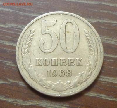50 копеек 1968 до 11.10, 22.00 - 50 коп 1968_1.JPG