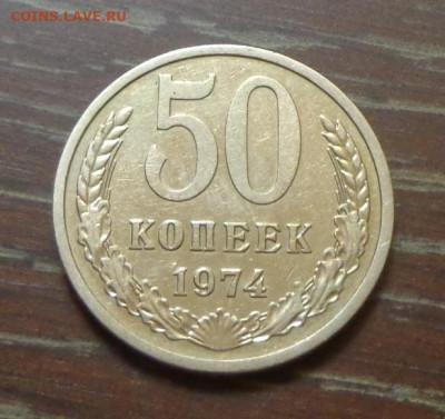 50 копеек 1974 блеск до 11.10, 22.00 - 50 коп 1974_1.JPG