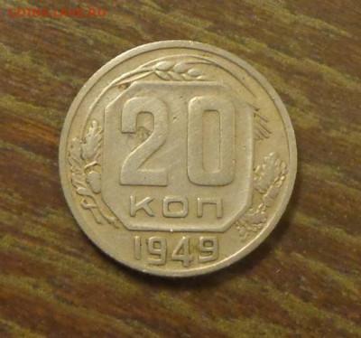 20 копеек 1949 до 11.10, 22.00 - 20 коп 1949_1