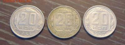 20 копеек 1955, 56, 57 до 11.10, 22.00 - 20 коп 1955 - 1957 3 штуки_1