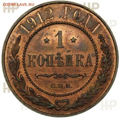 Копейка 1912 пруф - р