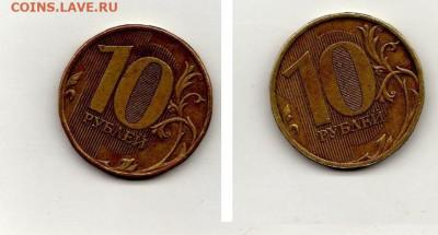 10 рублей 2009 года штемпель - img187