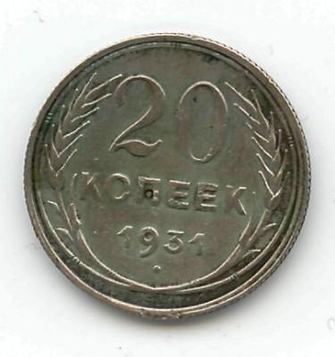 20 копеек 1931 г.(не новодел)+подборка с 1921-1931 г. - 20 копеек 1931 г.