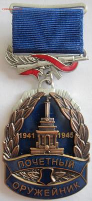 Изображение автомата Калашникова на бонах, монетах, жетонах - Почетный оружейник.JPG