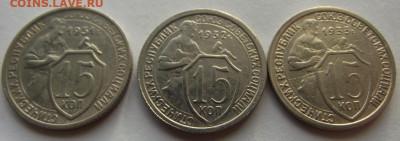 15 копеек 1931, 1932, 1933 (кладовые) до 11.10.2019 - DSCF4671.JPG
