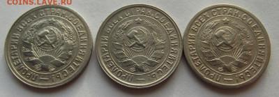 15 копеек 1931, 1932, 1933 (кладовые) до 11.10.2019 - DSCF4670.JPG
