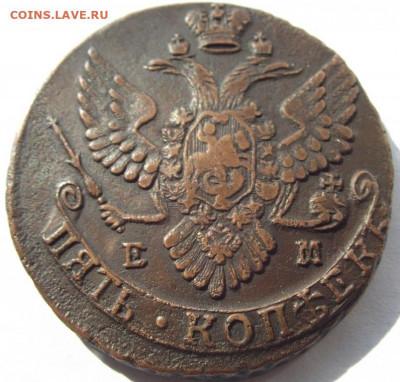 5 копеек Екатерина 2  1789 ЕМ (кладовые) до 11.10.2019 - DSCF4641.JPG