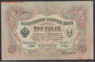 Россия 3 рубля образца 1905г Шипов Барышев до 11 10 - 235