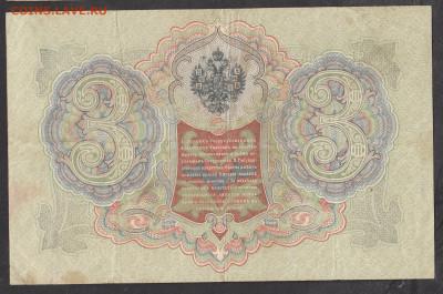 Россия 3 рубля образца 1905г Шипов Барышев до 11 10 - 235а