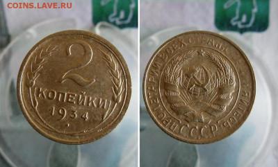 1 и 2 копейки 1934 года До 12.10.19г 22.00 МСК - 3