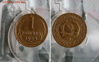 1 и 2 копейки 1934 года До 12.10.19г 22.00 МСК - 2