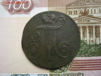 2 копейки 1798 г.  е.м. - IMG_4514.JPG