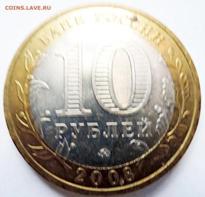 10 рублей 2008 г. ВЛАДИМИР до 14.10 в 22.00 - DSCN4538.JPG