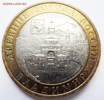 10 рублей 2008 г. ВЛАДИМИР до 14.10 в 22.00 - DSCN4537.JPG