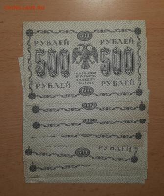 500 руб 1918 без оборота ФИКС до 12.10 - 20191008_163725_768x916