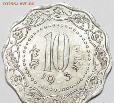 Монеты Индии и все о них. - 10 p_1973.JPG
