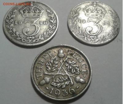 3 пенса, 3шт. Георг V, 1917-1936гг. до 13.10.19г. 22:00 - 20191008_181805