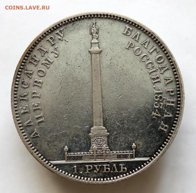 """1 рубль 1834 г. """"Колонна"""" подлинность - 1"""