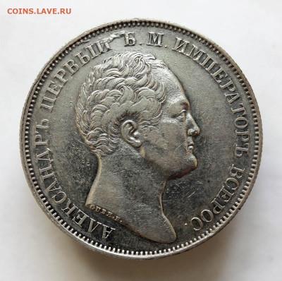 """1 рубль 1834 г. """"Колонна"""" подлинность - 2"""