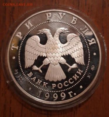 3 рубля серебро 1999 Раймонд 11.10.2019   22:00 - 20191008_221314