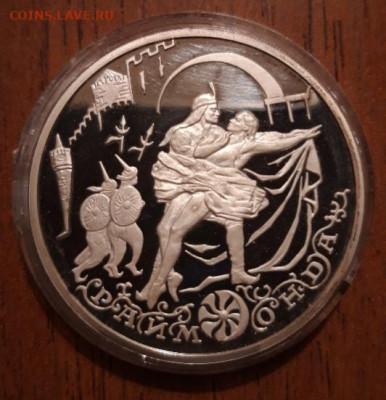 3 рубля серебро 1999 Раймонд 11.10.2019   22:00 - 20191008_221251