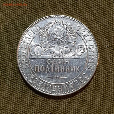Один полтинник 1924 Т.Р 10.10.19 22.50 (2) - 20191007_210857