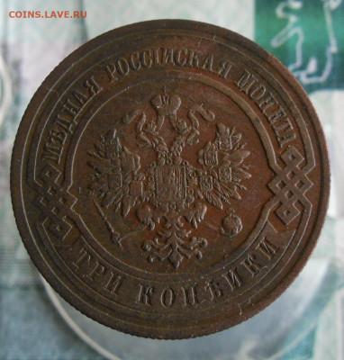 3 Копейки 1912 СПБ до 14.10.19г 22.00 МСК - 2
