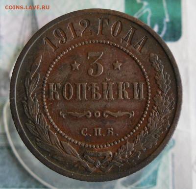 3 Копейки 1912 СПБ до 14.10.19г 22.00 МСК - 1